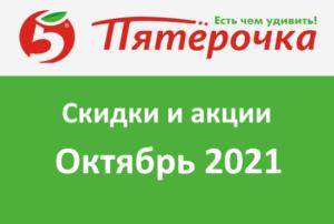 Новые промокоды и акции Пятерочка (октябрь — ноябрь 2021 год)