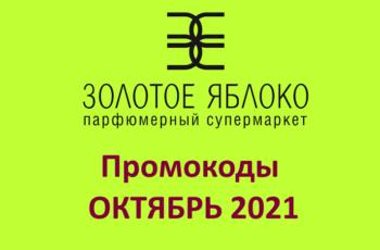 Новые промокоды и акции Золотое яблоко (октябрь — ноябрь 2021 год)