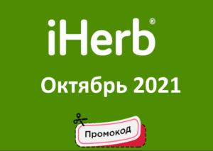Новые промокоды и акции iHerb (октябрь — ноябрь 2021 год)