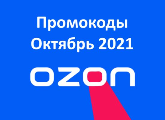 Новые промокоды и акции OZON (ОЗОН): октябрь — ноябрь 2021 год