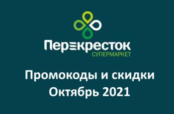 Новые промокоды и акции Перекресток - Впрок (октябрь — ноябрь 2021 год)