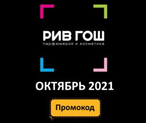 Новые промокоды и акции РИВ ГОШ (сентябрь — октябрь 2021 год)
