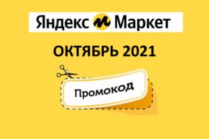 Новые промокоды и скидки Яндекс Маркет (октябрь 2021 год)