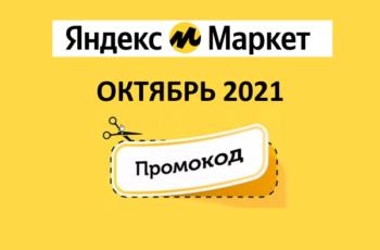 Новые промокоды и скидки Яндекс Маркет (август 2021 год)