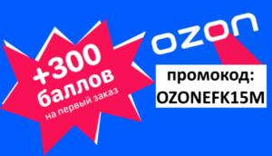 OZONEFK15M - промокод на 300 баллов на первый заказ OZON (ОЗОН)