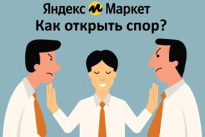 Чат с продавцом на Яндекс Маркет: как связаться или открыть спор