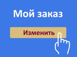 Как изменить информацию по заказу Яндекс Маркет: телефон, дату и адрес доставки